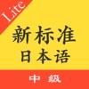 标准日本语中级单词语法