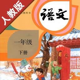 小学语文一年级下册部编版