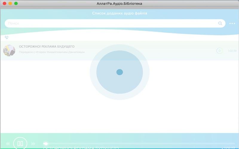 AllatRaAudioLibrary for Mac