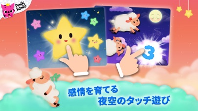 PINKFONG Bedtimeのおすすめ画像2