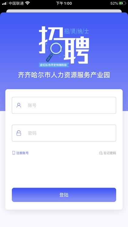 鹤城招聘 screenshot-4