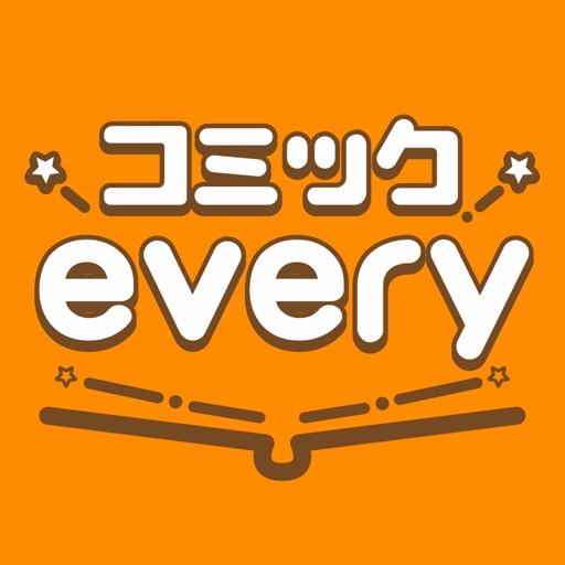 コミックevery - By まんが王国