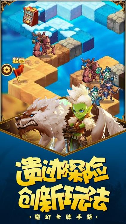 守护部落-精品卡牌RPG游戏 screenshot-3