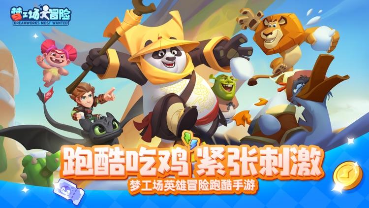 梦工场大冒险 screenshot-0