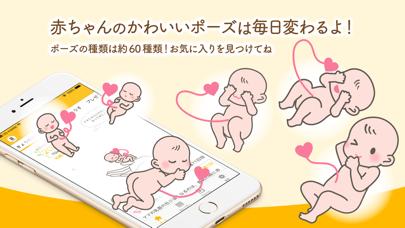 ママびより 妊娠から出産、育児まで使える情報アプリ ScreenShot2
