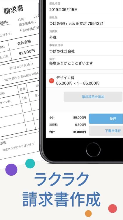 会計ソフト freee (フリー)確定申告/青色申告 に対応 screenshot-3