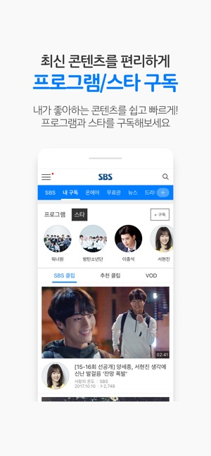 SBS on the App Store