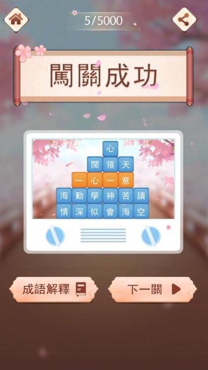 成語消消挑戰 - 成語接龍益智小遊戲 screenshot-3