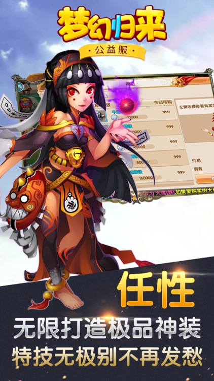 梦幻归来-回合制西游手游私服版 screenshot-4