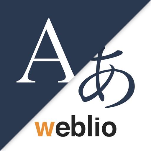 Weblio英語翻訳 発音もわかる翻訳アプリ