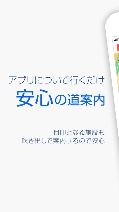 Yahoo! MAP-ヤフーマップ-道案内に強い地図アプリ ScreenShot0