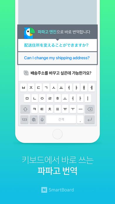 Naver Smartboard screenshot two