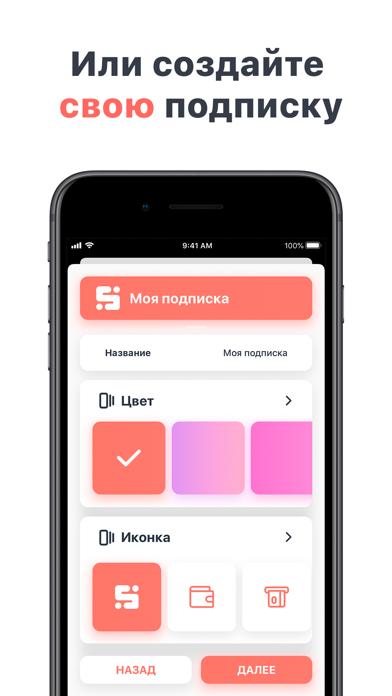 Skaffer - Менеджер подписокСкриншоты 3