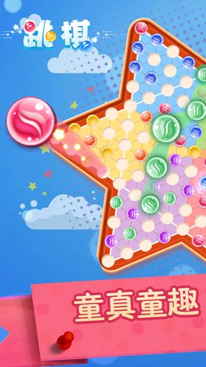 跳棋 - 同桌跳跳棋单机小游戏 screenshot-0
