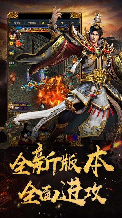 玛法荣耀-传奇私服 screenshot-3