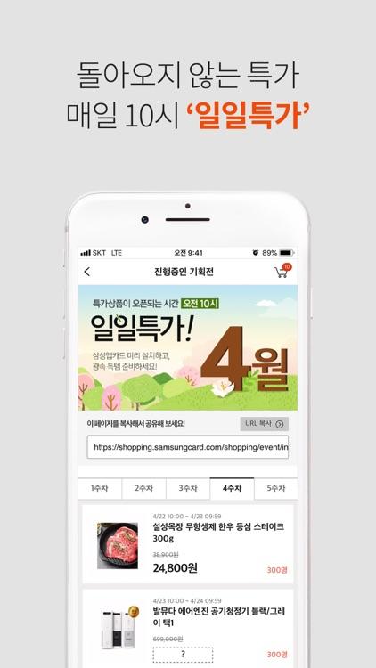 삼성카드 쇼핑