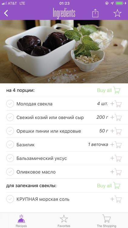 Belonika's Recipes screenshot-3