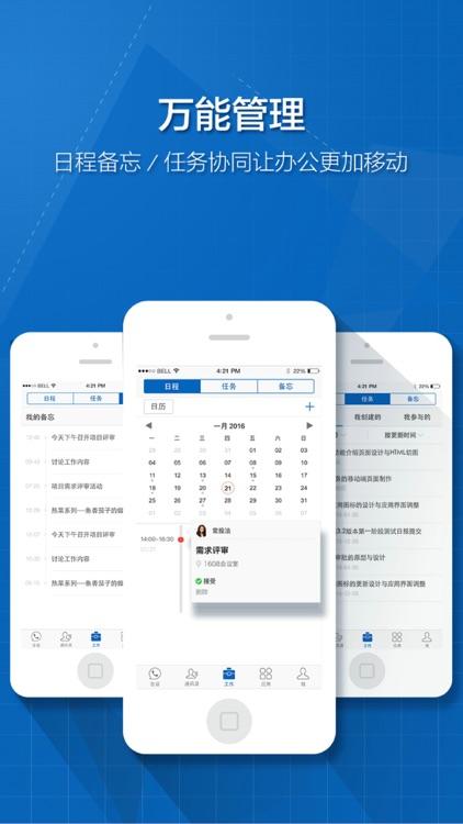 263云通信-便捷高效的移动办公平台 screenshot-3