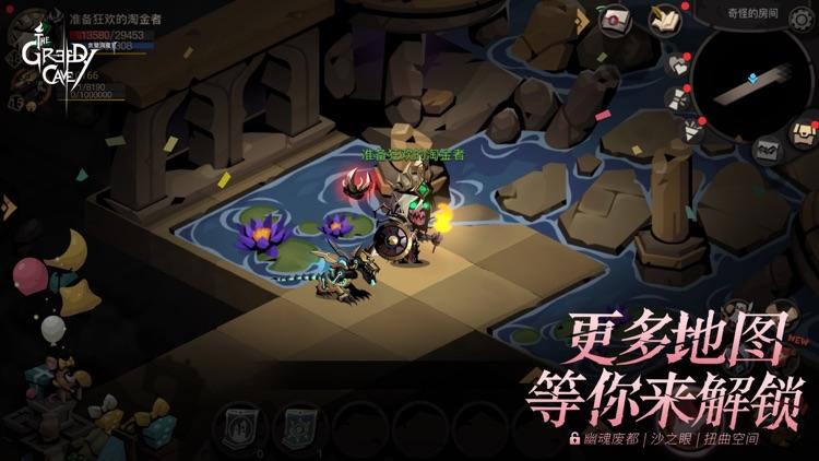贪婪洞窟2-周年庆 screenshot-3