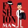 ファッション男に紳士服