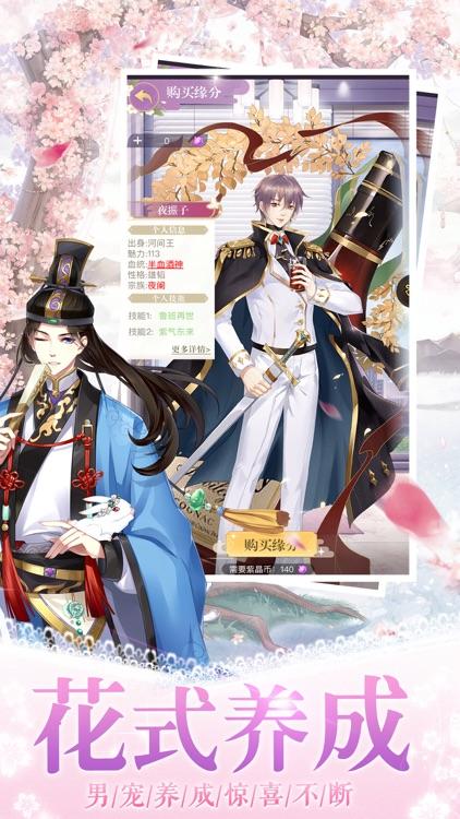 女皇殿下-恋爱养成日记 screenshot-3