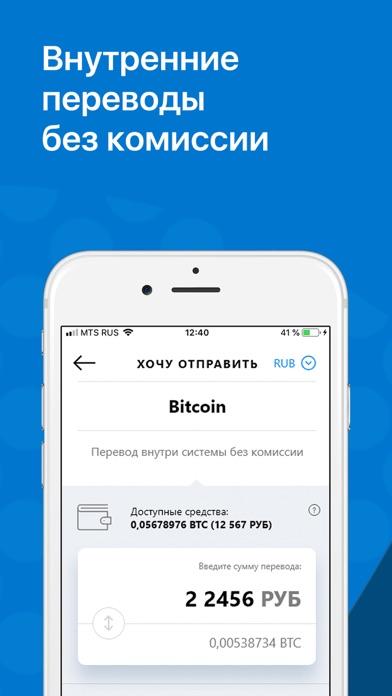Биткоин кошелек – TotalcoinСкриншоты 6