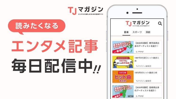 TJマガジン-エンタメまるごと読めるニュースアプリ