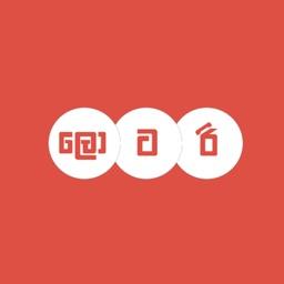Lottery - Sri Lanka