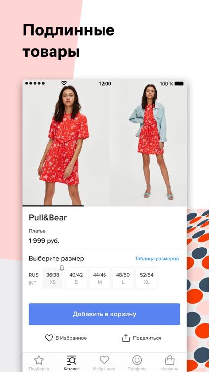Lamoda: одежда и обувь онлайн screenshot-5