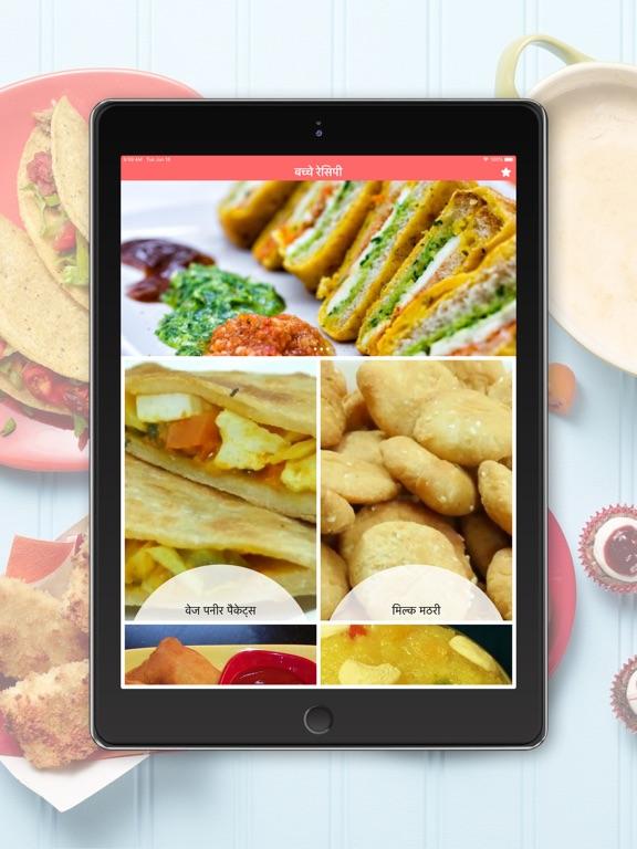 Kids Recipes - Hindi screenshot 5