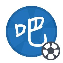 球吧-足球预测分析