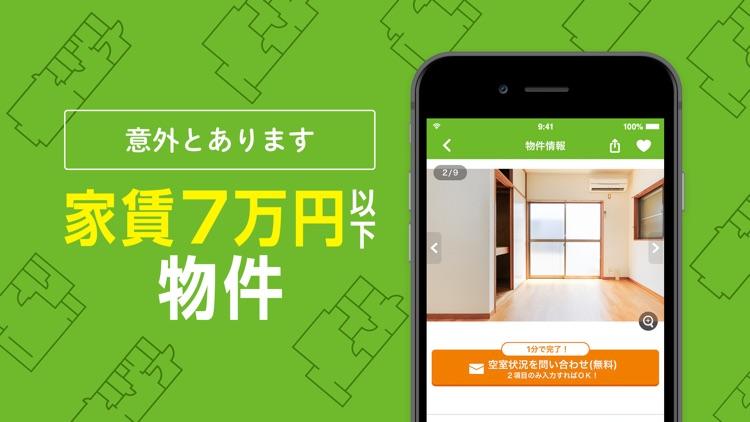不動産 マンションアプリならSUUMO(スーモ) screenshot-5