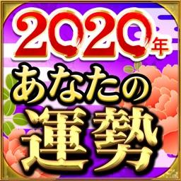 2020年あなたの運勢占い大集合【開運招福占い】当たる占い師