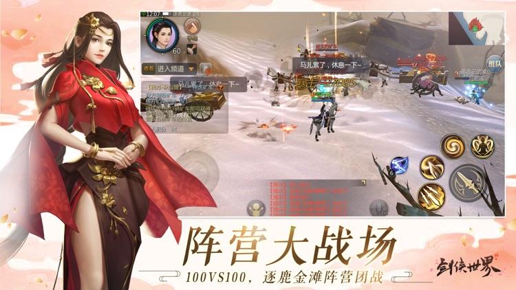 剑侠世界-仙侠题材国风游戏 screenshot-4