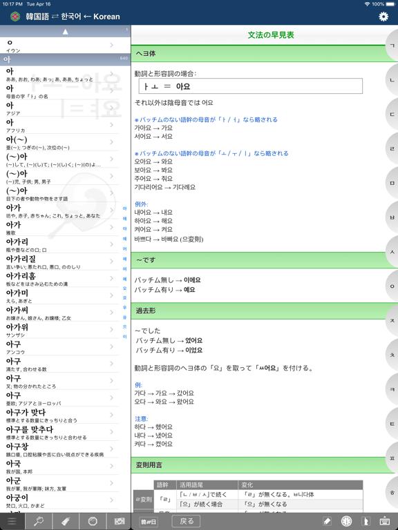 韓国語翻訳辞書 & 拡張キーボードのおすすめ画像8