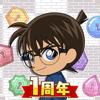 名探偵コナンパズル 盤上の連鎖(クロスチェイン)-CYBIRD Co., Ltd.