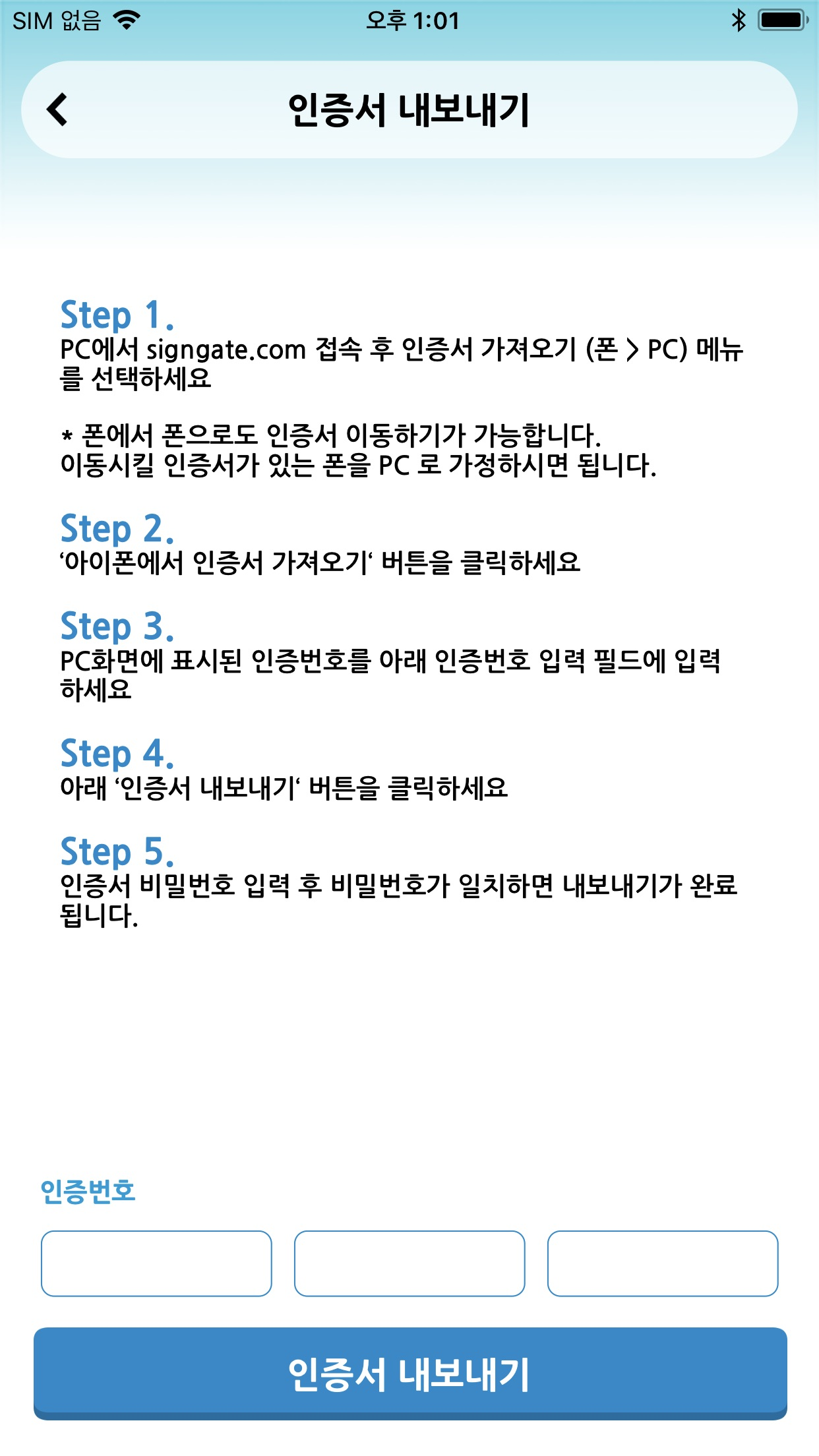 KICASignPlus Screenshot