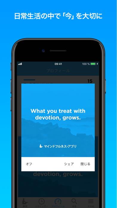 マインドフルネス・アプリのおすすめ画像4