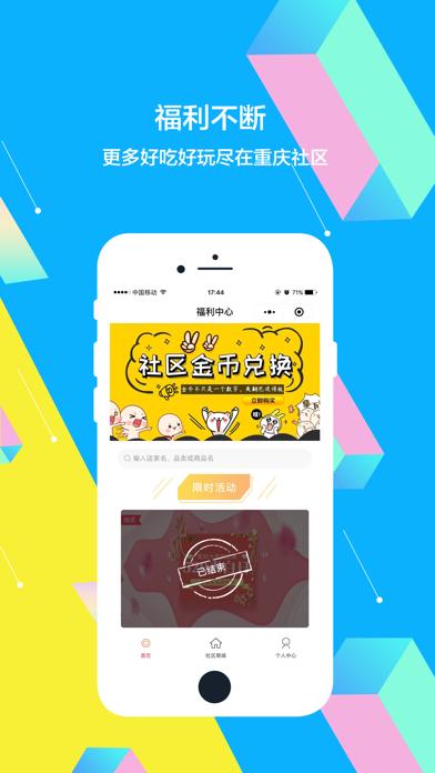 重庆社区 - 重庆主城生活必备APP screenshot three