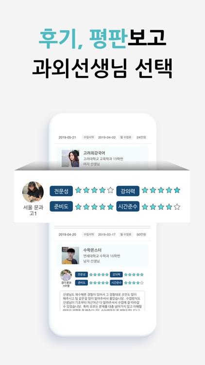 김과외(대한민국 1위 과외 플랫폼) screenshot-4