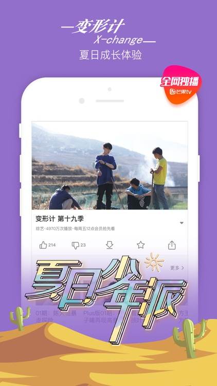 芒果TV screenshot-8
