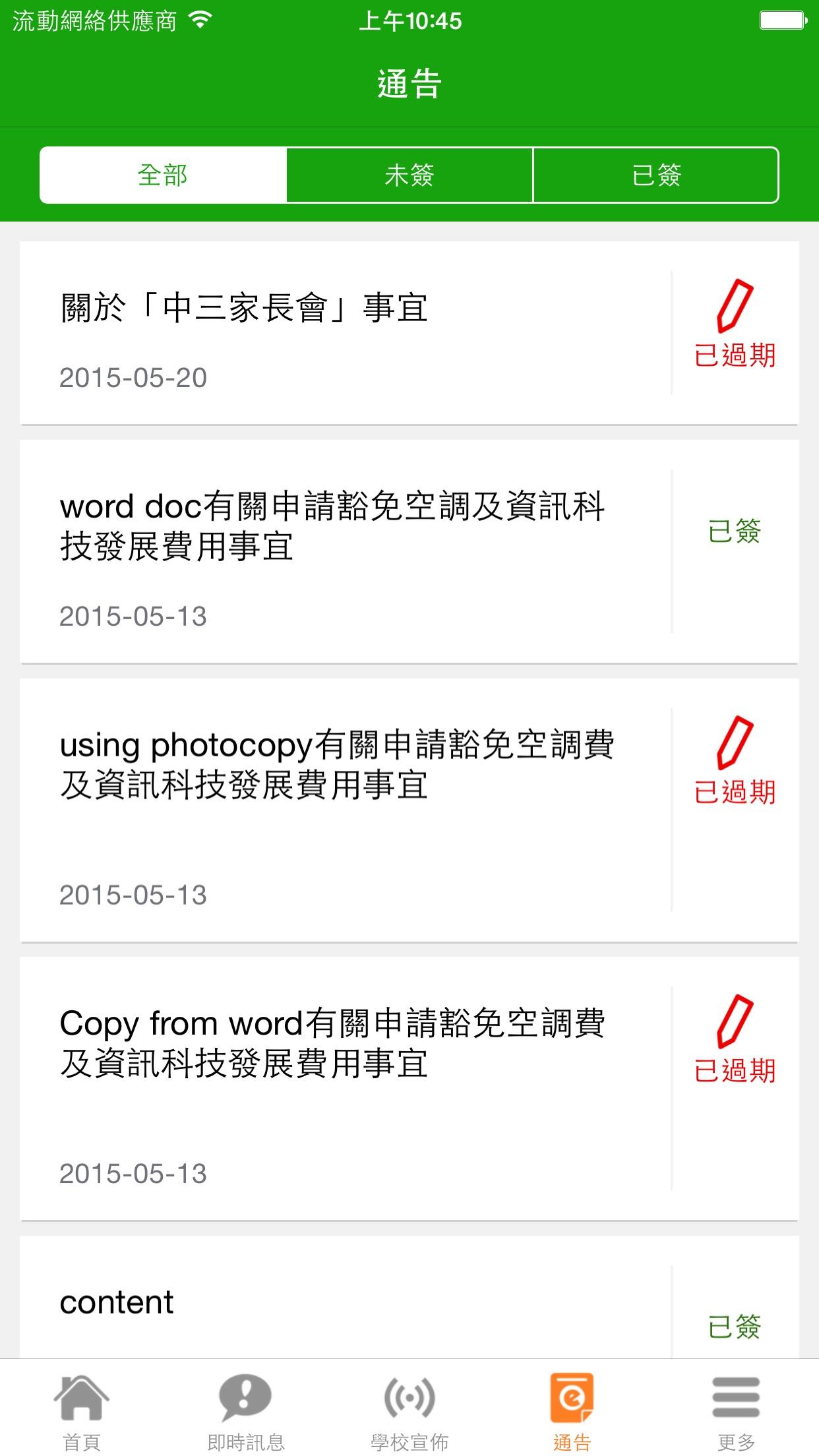 eClass Parent App Screenshot