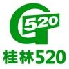桂林520