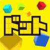 クラフトカードゲーム ドットヒーローズ - iPhoneアプリ