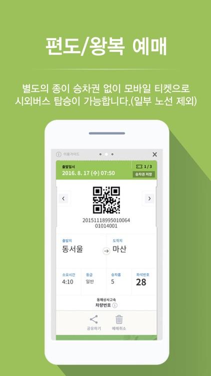 [공식]시외버스 티머니 screenshot-3