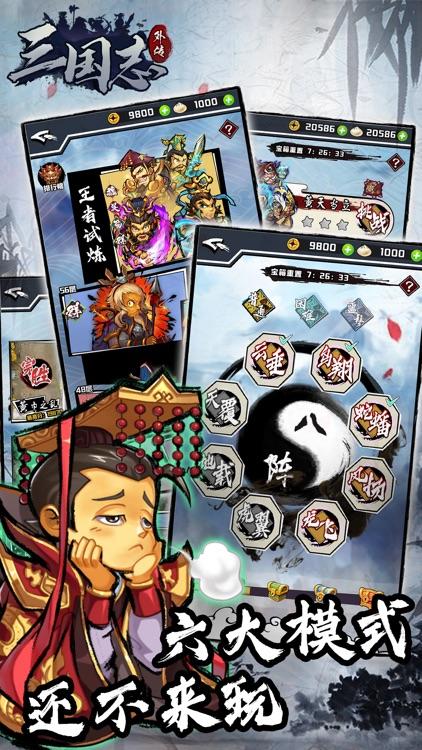 三国志外传 screenshot-4