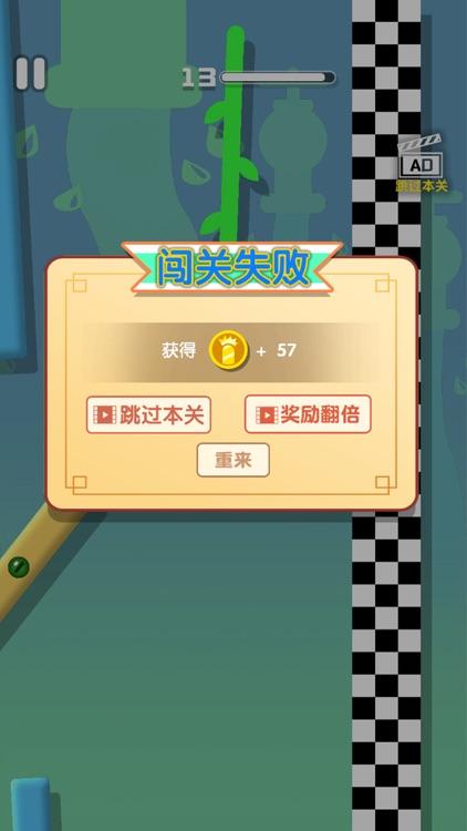 翻滚的香肠3D screenshot-4