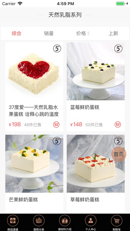 5客蛋糕 screenshot-3