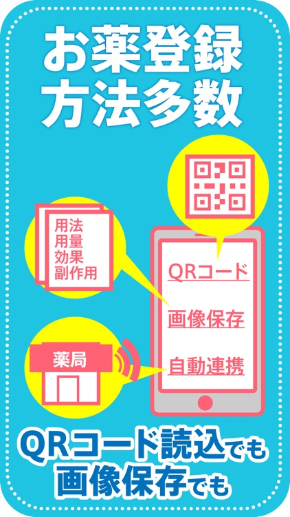 EPARKお薬手帳-予約もできる無料のお薬手帳アプリ screenshot-3