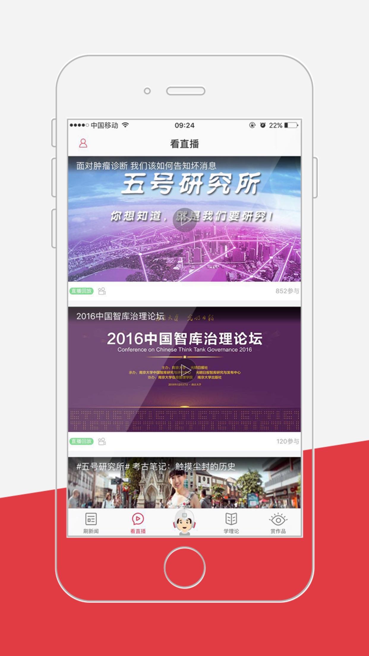 光明日报-知识分子掌上精神家园 Screenshot